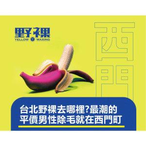台北野裸去哪裡?最潮的平價男性除毛店就在西門町!